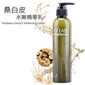 CYLAB 桑白皮水嫩精華乳 250ml 台灣自有品牌保養品 嫩白乳液 保濕乳液