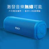 藍芽喇叭 MiFa F5  隨身無線MP3 行動藍牙音響 藍芽免持通話 《SV7372》HappyLife