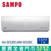 SAMPO聲寶3-5坪AU-SF22DC/AM-SF22DC變頻冷暖空調_含配送到府+標準安裝【愛買】