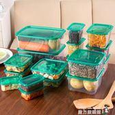 密封盒保鮮盒17件套裝 廚房冰箱水果收納盒 塑料微波爐飯盒便當盒 魔方數碼館igo