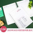 珠友 BC-60202 2019年16K26孔年度日誌內頁/直式/工商/一週一頁-補充內頁