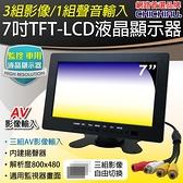 【CHICHIAU】7吋LCD螢幕顯示器800x480(三組影像/一組聲音輸入)@四保