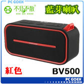 ☆pcgoex 軒揚☆ 不見不散 BV500 黑紅 無線藍牙音箱重低音炮 迷你音響