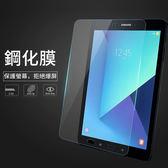 三星 Galaxy Tab S3·9.7吋 平板鋼化膜 9H防爆 玻璃貼 超薄 高清 保護膜 防指紋 螢幕保護貼