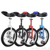 獨輪車平衡車競技兒童成人單輪健身代步雜技獨輪自行車18寸LX 【多變搭配】