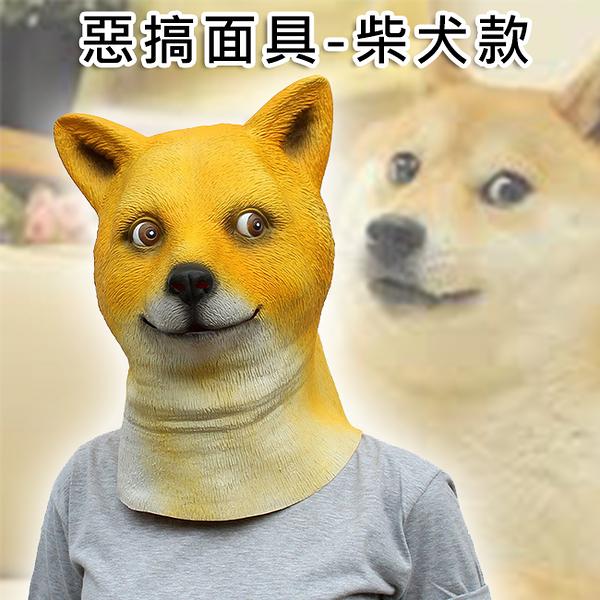 頭套 萬聖節 柴犬 面具 網紅柴犬 DOGE 動物頭套 搞笑頭套 狗狗頭套 狐狸 小狗面具【塔克】