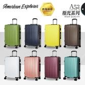 【買箱再送登機包】美國探險家 American Explorer 霧面行李箱 25吋 旅行箱 極光系列 雙排輪 A52