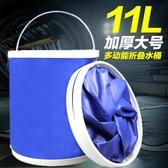釣魚桶可折疊桶洗車用水桶便攜式折疊水桶汽車車載伸縮桶戶外釣魚儲水桶LX 7月特賣