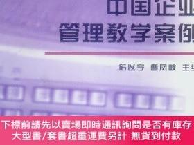 簡體書-十日到貨 R3Y中國企業管理教學案例 中國企業管理教學案例 厲以寧,曹鳳岐主編 北