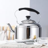 不銹鋼加厚水壺燒水壺茶壺家用煤氣大容量鳴笛天燃氣電磁爐4L5L6L·皇者榮耀3C