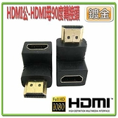 [富廉網] HDG-11 HHDMI公-HDMI母 90度 轉接頭