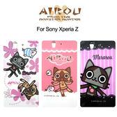 BabyPark SONY Xperia Z C6602 專用 日本艾路貓AIROU 閃粉手機套
