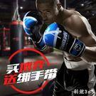 成人兒童拳擊手套 男女散打搏擊泰拳套裝 小孩半指專業訓練拳套 CJ6276『科炫3C』