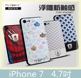 ~~iPhone 7 [4.7吋] 網紋系列 黑邊殼 軟殼 3D立體 手機殼 保護殼 手機套 背蓋 背套