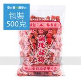 【海山】紅話梅500g