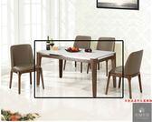 《凱耀家居》石面餐桌108-211-1