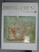 【書寶二手書T9/收藏_FNF】ZhongCheng_Modern and…Art_2016/12/18