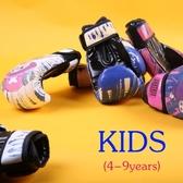 4-9歲小孩幼兒童拳擊手套mma格斗打沙袋訓練泰拳散打搏擊拳套男女 8號店
