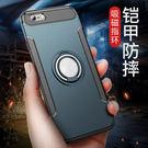 全包防滑 iphone 6/6S 7 8 PLUS 指環支架 保護套 8+ 軟硬二合一 防摔 保護殼 手機殼