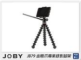 JOBY JB79 金剛爪專業錄影腳架(JB01501,公司貨)