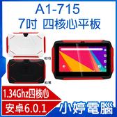 【3期零利率】福利品 A1-715 7吋四核平板 2G/16G 安卓6.0.1 200萬拍照 強化ABS外殼