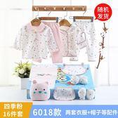 棉質衣服新生兒禮盒套裝春秋冬季剛出生初生滿月寶寶母用品【快速出貨】