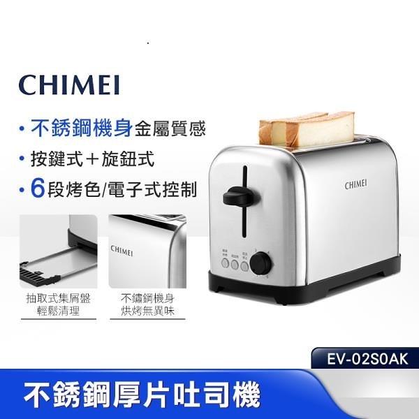 【南紡購物中心】CHIMEI 奇美  厚片吐司 烤麵包機 EV-02S0AK