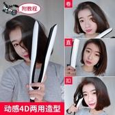 捲髮棒THEO電捲髮棒直捲兩用夾板韓國學生直髮器直板大捲內扣劉海不傷髮