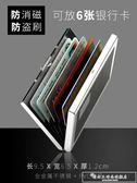 卡片盒金屬銀行卡盒子信用卡片收納盒分類整理盒防RFID防盜刷NFC『韓女王』