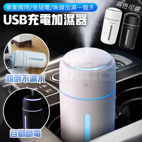 加濕器 無線加濕器 香薰機 奈米噴霧加濕器 車用無線加濕器 水氧機 噴霧機 車載加濕器 兩色可選