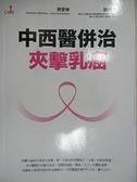 【書寶二手書T4/醫療_H55】中西醫併治夾擊乳癌_賈愛華