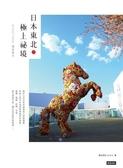(二手書)日本東北.極上祕境:JR EAST PASS慢遊案內