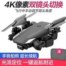 空拍機 無人機航拍器高清專業5000米遙控飛機小學生小型玩具4K迷你飛行器