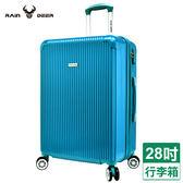 亞馬遜簡單純色28吋拉鏈行李箱-綠【愛買】