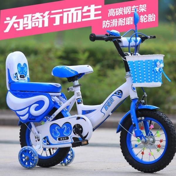 兒童自行車2-3-4-5-6-7-9歲男女孩寶寶單車12寸小孩腳踏車 JD4542【KIKIKOKO】-TW