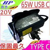 HP 65W USBC-惠普 Pro X2 612 G2,Elite X2 1012 G2,X360 1030 G2,1HE08UT,TPN-CA01,TPN-CA02,TPN-LA06,TPN-LA07