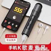 全名k歌錄歌麥克風手機全民唱歌神器蘋果安卓專用通用帶聲卡唱直播吧美 極簡雜貨