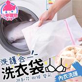 【小麥購物】小方型 迷你款 內衣款 洗衣網 洗衣袋【Y144】護洗袋 晾曬袋 分隔袋