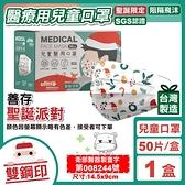 善存 雙鋼印 兒童醫療口罩 14.5X9cm (聖誕派對) (台灣製 CNS14774) 50入/盒 專品藥局【2016890】