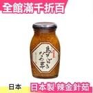 日本 京都限定販售 辣金針菇 玻璃瓶裝 醬菜 拌飯 微辣 開胃 涼拌小菜 下酒菜 超好吃【小福部屋】