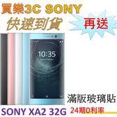 SONY XA2 手機,送 滿版 玻璃保護貼,24期0利率,SONY H4133