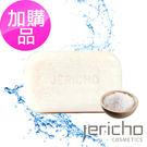Jericho 天然活膚死海礦物鹽皂 125g 1入