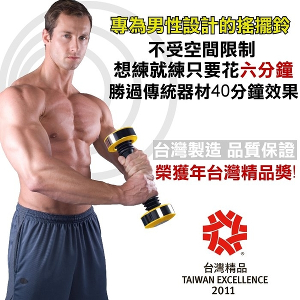 [岱宇國際]Shake Weight 男性專用 搖擺鈴 啞鈴