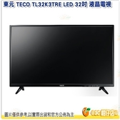 新春活動 含視訊盒 東元 TECO TL32K3TRE LED 32吋 液晶電視 液晶顯示器 FHD 低藍光 TS1316TRA