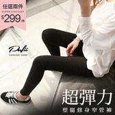 (現貨-白M/黑S)PUFII- 窄管褲 3D塑腿彈性合身窄管褲 2色 - 0301 現+預 春【CP10328】