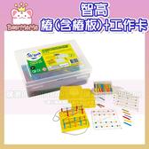 教具系列-樁(含樁板)+工作卡#1045-20 智高積木 GIGO 科學玩具 (購潮8)