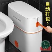 垃圾桶廁所衛生間家用帶蓋廚房客廳自動北歐風創意夾縫【福喜行】