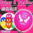 JOKER&PARTIER 迪克情趣氣球7入