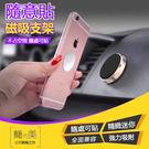 【隨機】帶磁 萬能貼 磁吸支架 隨意貼 車載支架 手機支架