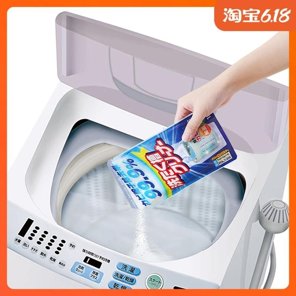 尺寸超過45公分請下宅配日本原裝進口ROCKET波輪滾筒洗衣機槽清潔劑內筒去污去霉除菌粉末